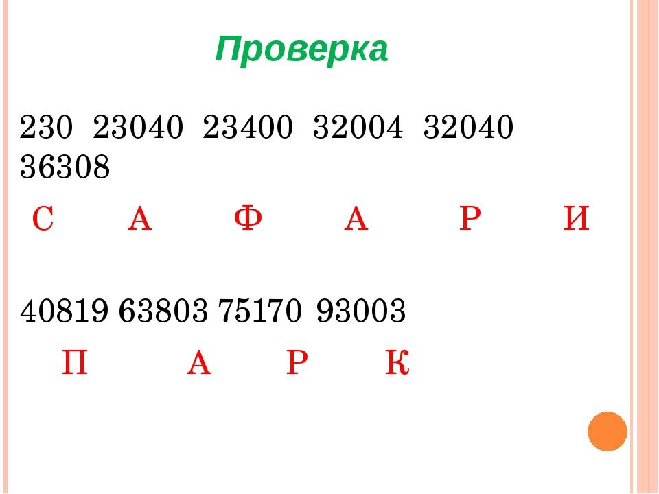 Проверка 230 23040 23400 32004 32040 36308 С А Ф А Р И 4081963803751709300...