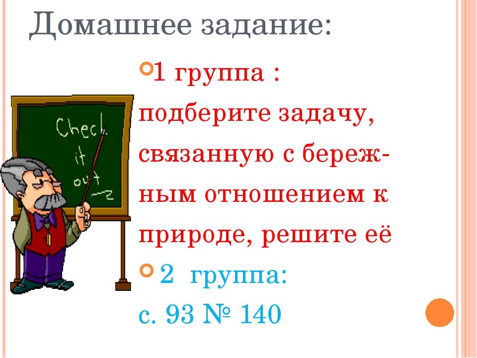 Домашнее задание: 1 группа : подберите задачу, связанную с береж- ным отношен...