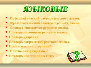 ЯЗЫКОВЫЕ Орфографический словарь русского языка. Фразеологический словарь рус
