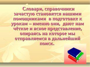 Словари, справочники зачастую становятся нашими помощниками в подготовке к у