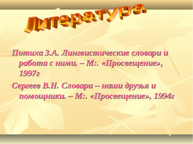 Потиха З.А. Лингвистические словари и работа с ними. – М:. «Просвещение», 19...