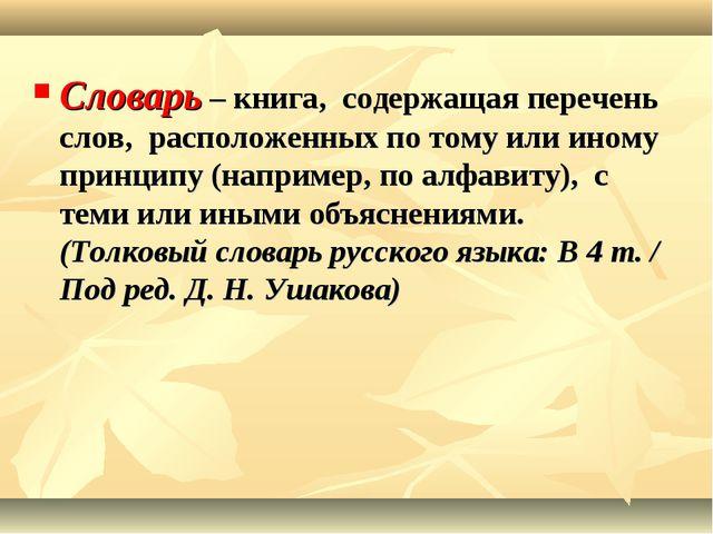 Словарь – книга, содержащая перечень слов, расположенных по тому или иному пр...
