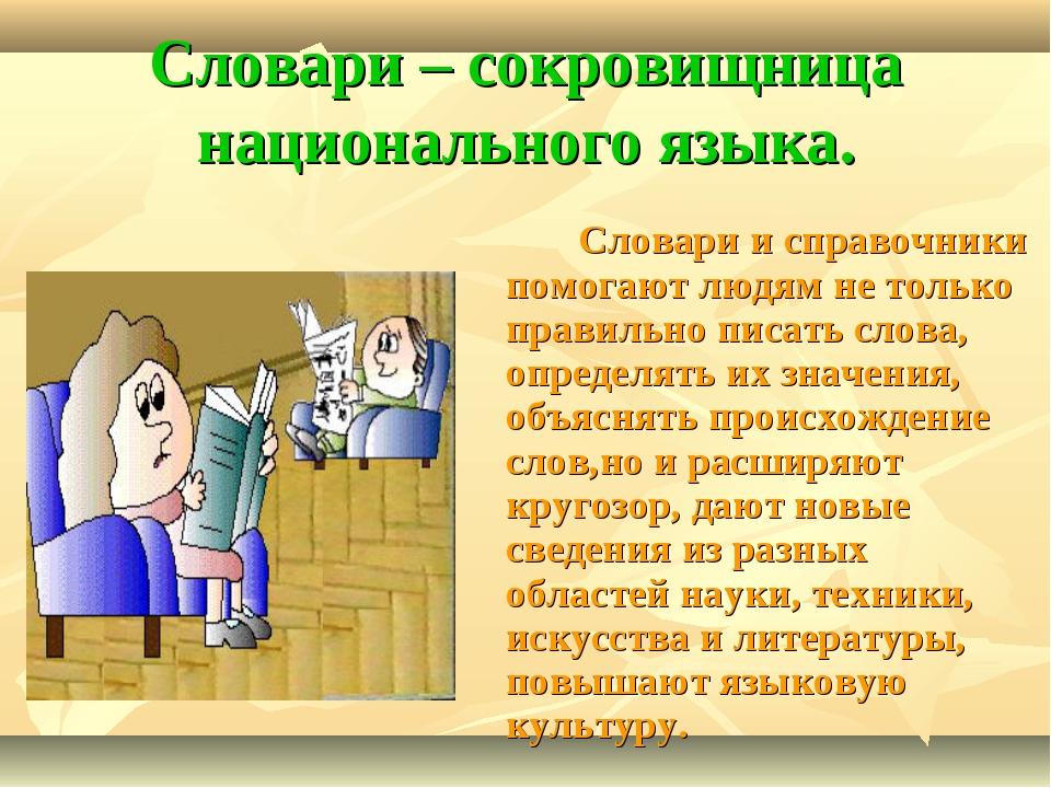Словари – сокровищница национального языка. Словари и справочники помогают лю...