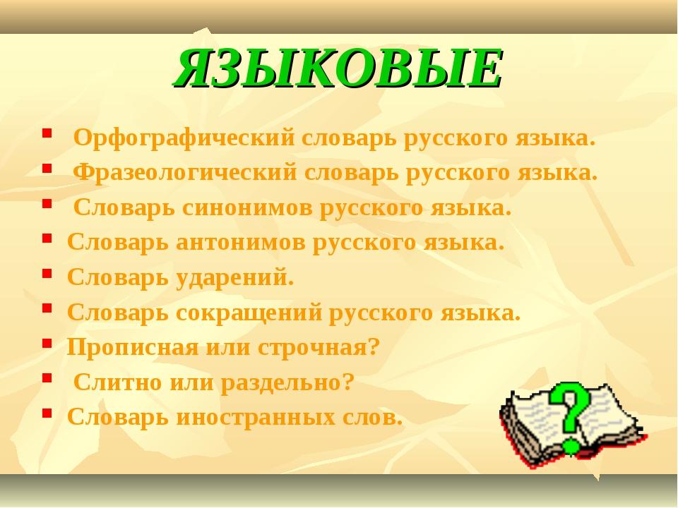 ЯЗЫКОВЫЕ Орфографический словарь русского языка. Фразеологический словарь рус...