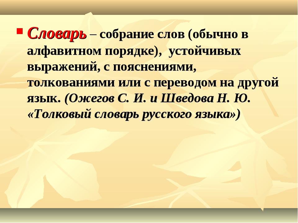 Словарь – собрание слов (обычно в алфавитном порядке), устойчивых выражений,...