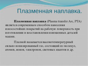 Плазменная наплавка. Плазменная наплавка(Plasma transfer Arc, PTA) являетс