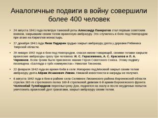 Аналогичные подвиги в войну совершили более 400 человек 24 августа 1941 года