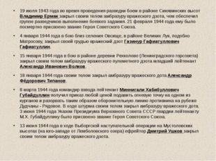 19 июля 1943 года во время проведения разведки боем в районе Синявинских выс