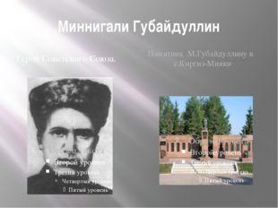 Миннигали Губайдуллин Герой Советского Союза. Памятник М.Губайдуллину в с.Кир