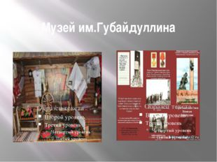 Музей им.Губайдуллина