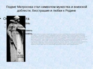 Подвиг Матросова стал символом мужества и воинской доблести, бесстрашия и люб