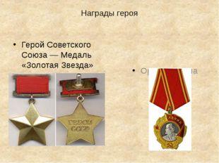 Награды героя Герой Советского Союза — Медаль «Золотая Звезда» Орден Ленина
