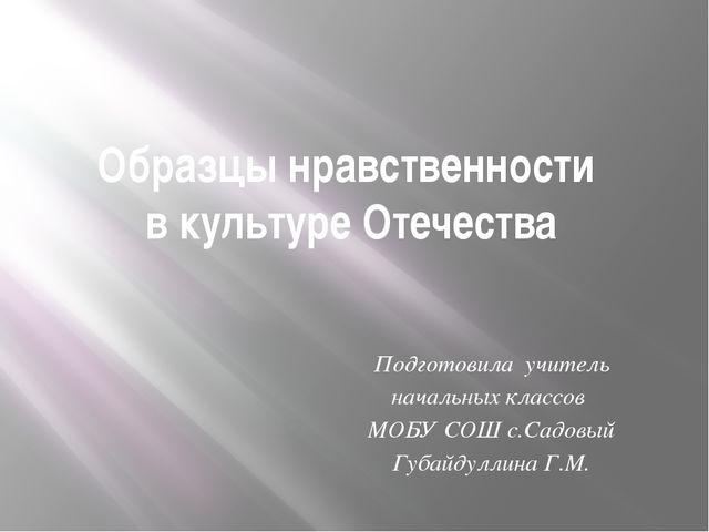 Образцы нравственности в культуре Отечества Подготовила учитель начальных кла...