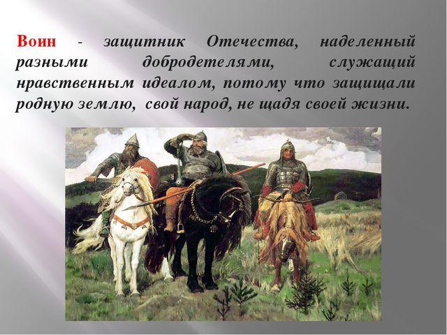 Воин - защитник Отечества, наделенный разными добродетелями, служащий нравств...