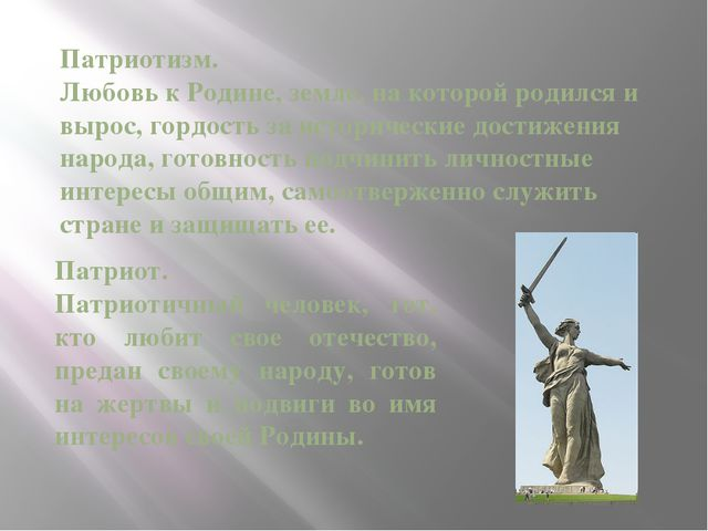 Патриотизм. Любовь к Родине, земле, на которой родился и вырос, гордость за и...