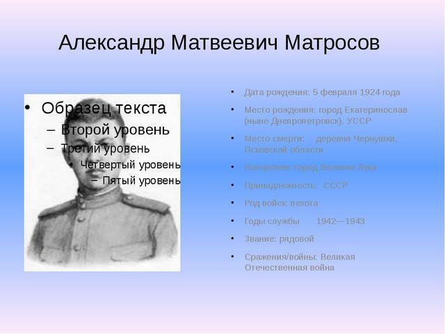 Александр Матвеевич Матросов Дата рождения: 5 февраля 1924 года Место рождени...