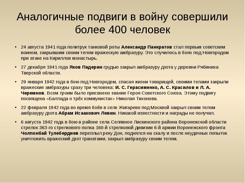 Аналогичные подвиги в войну совершили более 400 человек 24 августа 1941 года...