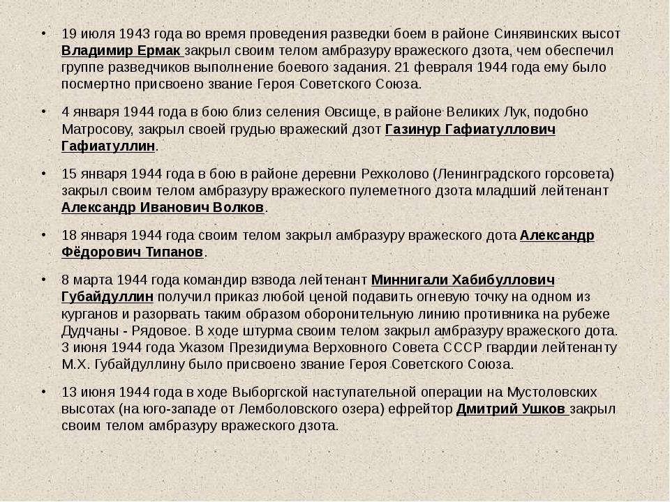 19 июля 1943 года во время проведения разведки боем в районе Синявинских выс...