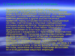 3. Генеральный директор ОАО «Пластмаш» Проектно-конструкторское бюро «Пластма