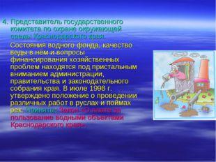 4. Представитель государственного комитета по охране окружающей среды Краснод