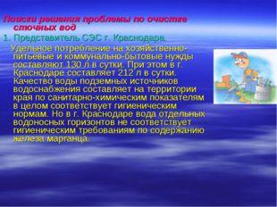 Поиски решения проблемы по очистке сточных вод 1. Представитель СЭС г. Красно