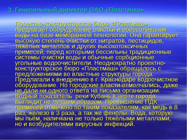 3. Генеральный директор ОАО «Пластмаш» Проектно-конструкторское бюро «Пластма...