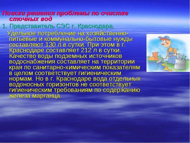 Поиски решения проблемы по очистке сточных вод 1. Представитель СЭС г. Красно...