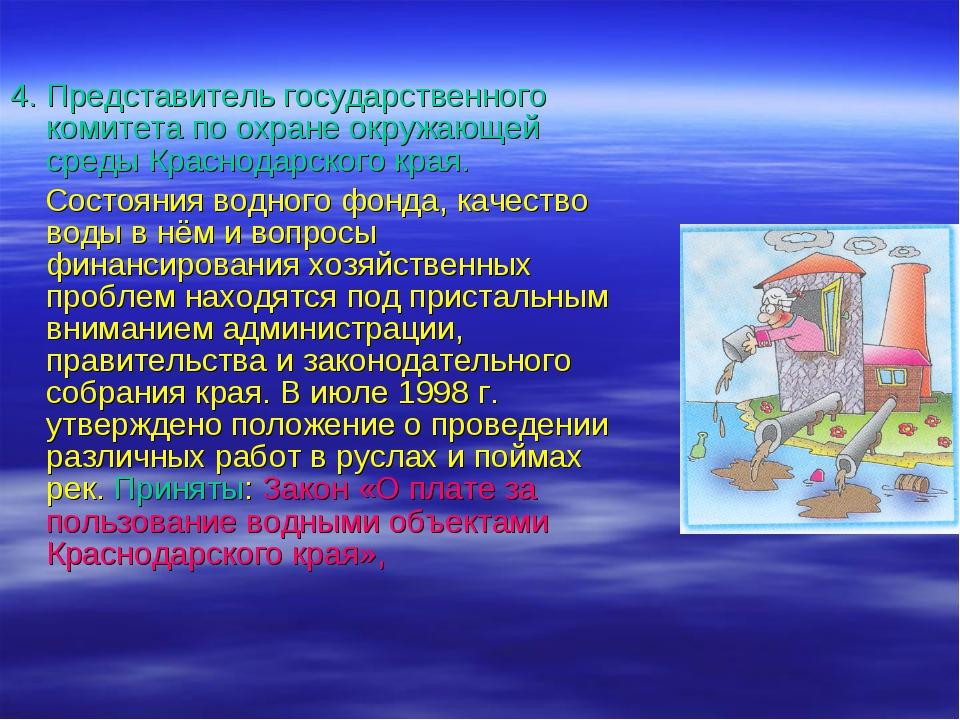 4. Представитель государственного комитета по охране окружающей среды Краснод...