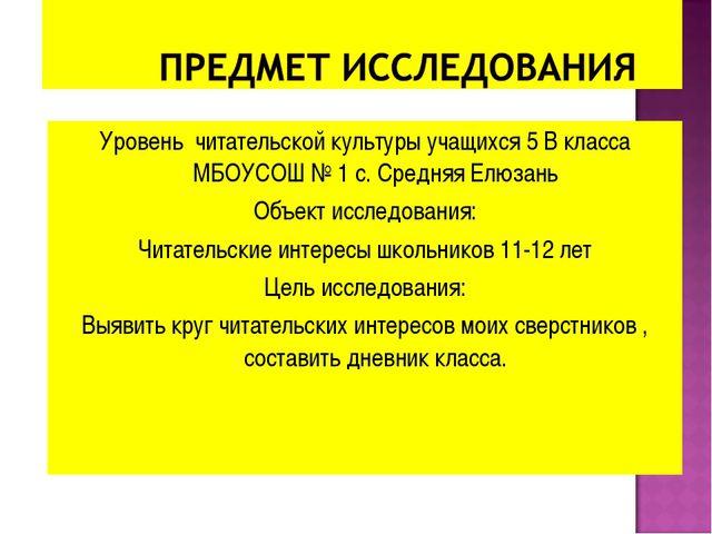 Уровень читательской культуры учащихся 5 В класса МБОУСОШ № 1 с. Средняя Елюз...