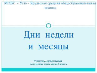 УЧИТЕЛЬ – ДЕФЕКТОЛОГ БОНДАРЕВА АННА МИХАЙЛОВНА МОБУ « Усть - Ярульская средня