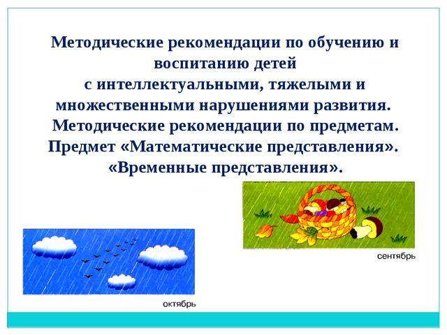 Методические рекомендации по обучению и воспитанию детей с интеллектуальными,...
