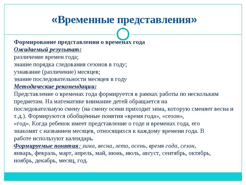 «Временные представления» Формирование представления о временах года Ожидаем...