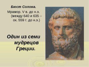 Бюст Солона. Мрамор. V в. до н.э. (между 640 и 635 – ок. 559 г. до н.э.) Оди