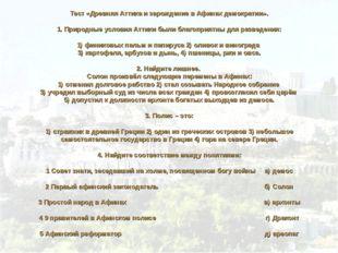 Тест «Древняя Аттика и зарождение в Афинах демократии». 1. Природные условия