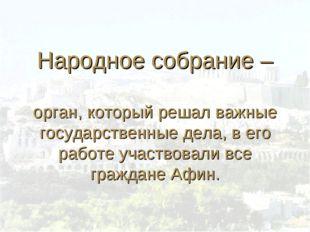 Народное собрание – орган, который решал важные государственные дела, в его р
