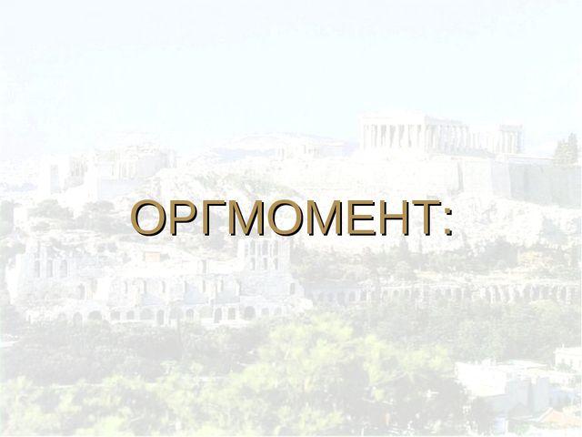 ОРГМОМЕНТ: