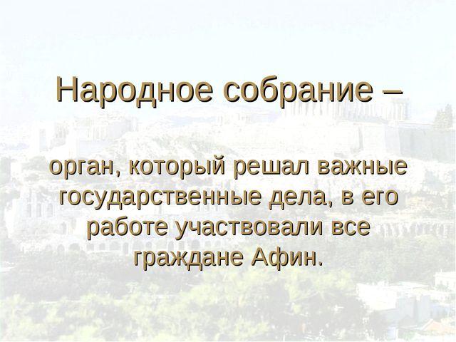 Народное собрание – орган, который решал важные государственные дела, в его р...