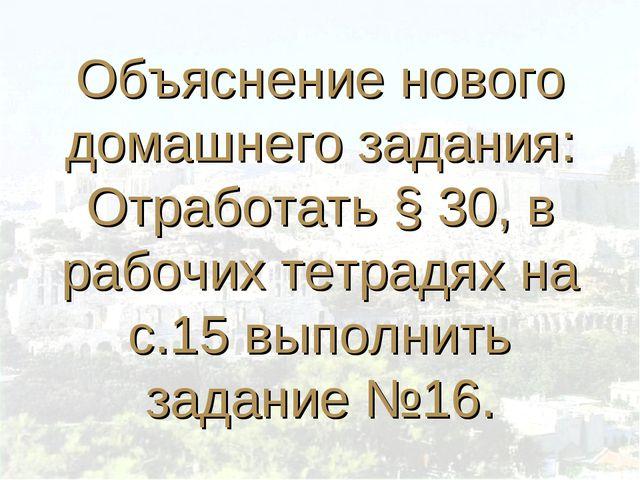 Объяснение нового домашнего задания: Отработать § 30, в рабочих тетрадях на с...