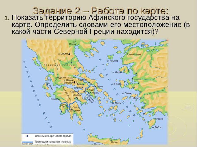 Задание 2 – Работа по карте: Показать территорию Афинского государства на кар...