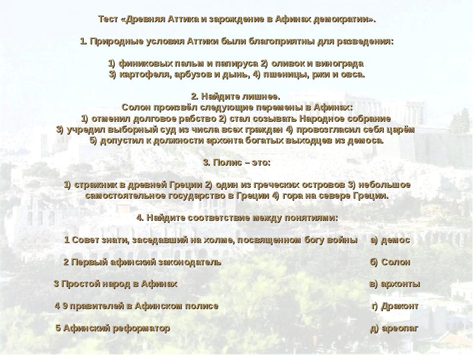 Тест «Древняя Аттика и зарождение в Афинах демократии». 1. Природные условия...