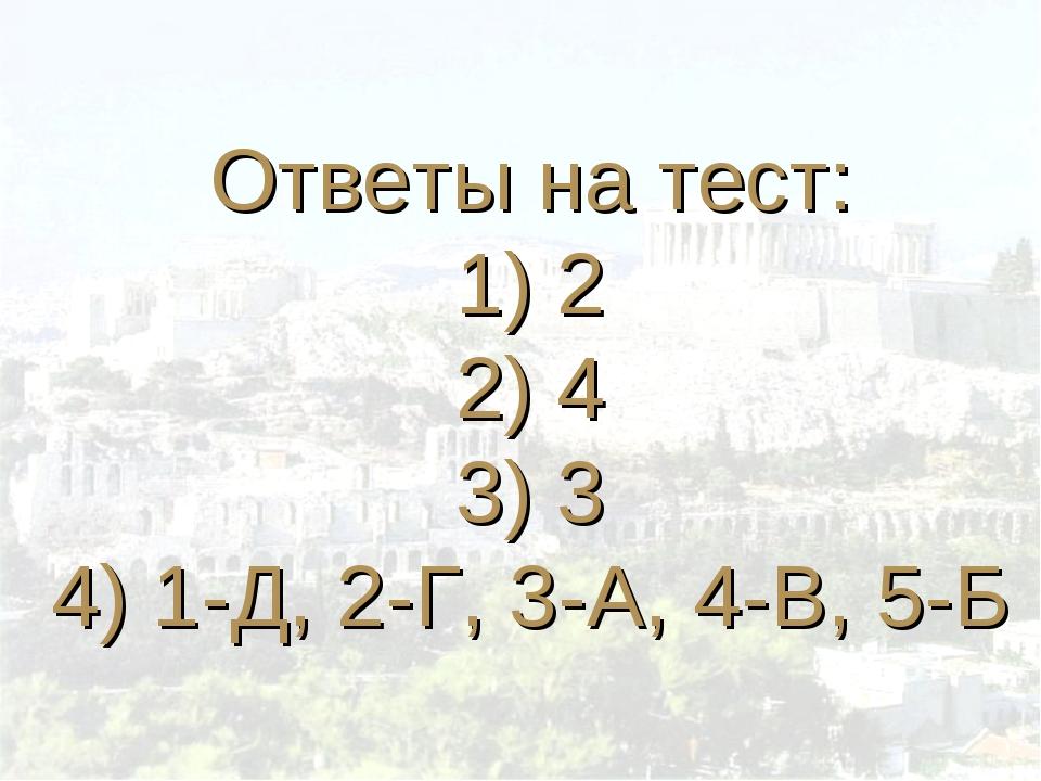 Ответы на тест: 1) 2 2) 4 3) 3 4) 1-Д, 2-Г, 3-А, 4-В, 5-Б
