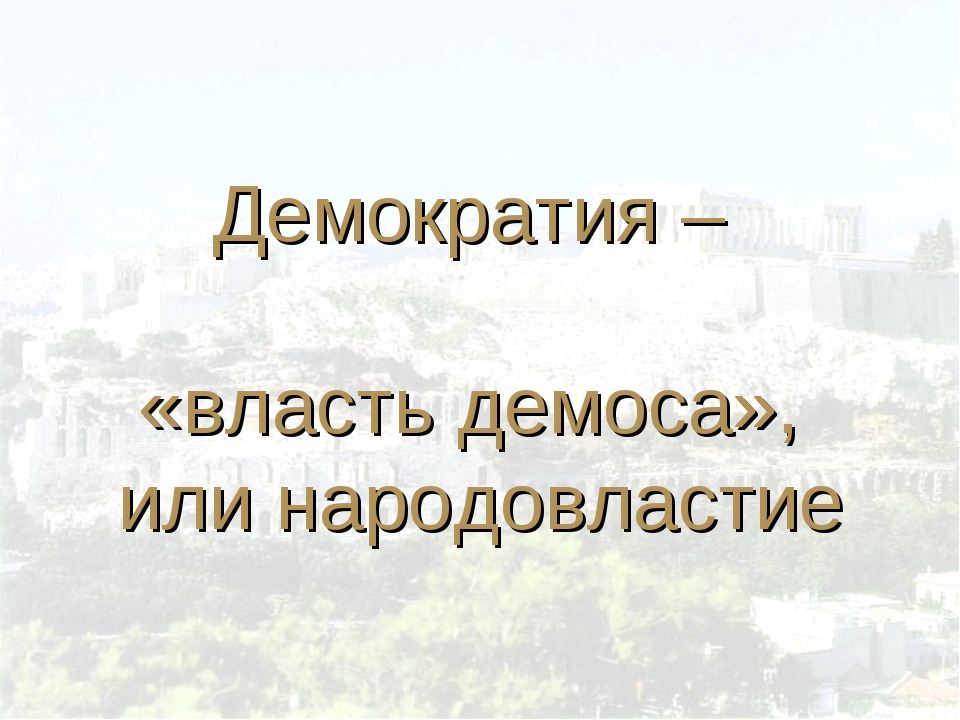 Демократия – «власть демоса», или народовластие