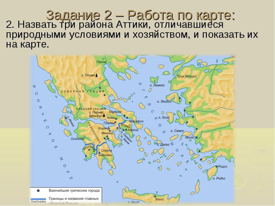 Задание 2 – Работа по карте: 2. Назвать три района Аттики, отличавшиеся приро...
