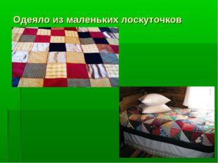 Одеяло из маленьких лоскуточков