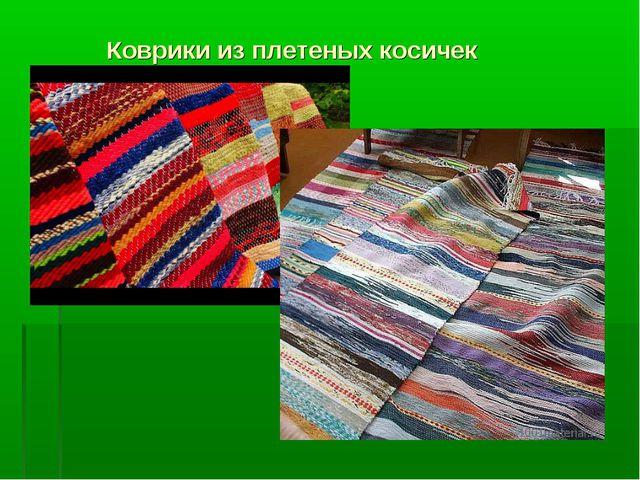 Коврики из плетеных косичек