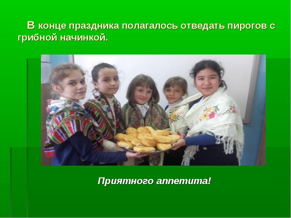 В конце праздника полагалось отведать пирогов с грибной начинкой. Приятного...