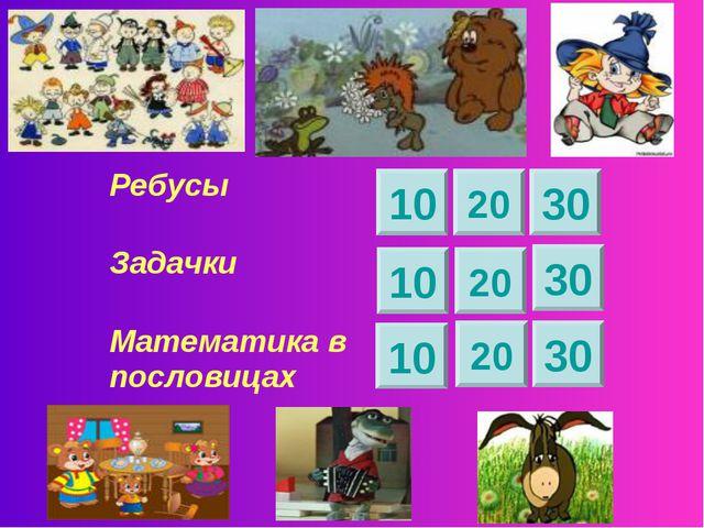 10 20 30 10 20 20 10 30 30 Ребусы Задачки Математика в пословицах