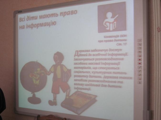 D:\ФОТО\ОШ №3\ПРАВА ДИТИНИ\Права дитини Квітень 2012\Маленьким дітям великі права Квітень 2012\IMG_6938.JPG