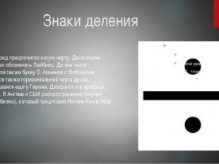Знаки деления Уильям Отред предпочитал косую черту. Двоеточием деление стал о