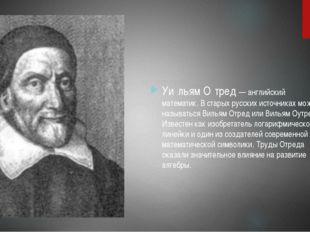 Уи́льям О́тред — английский математик. В старых русских источниках может наз